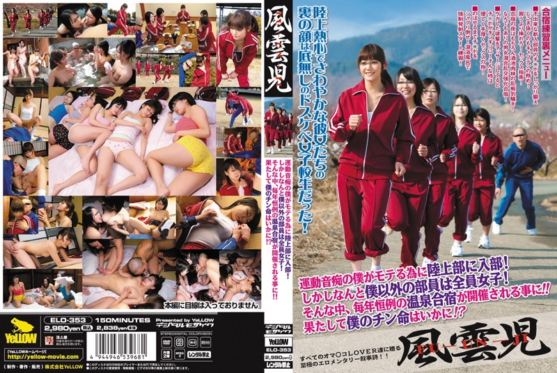 http://pics.dmm.co.jp/mono/movie/76elo353/76elo353pl.jpg