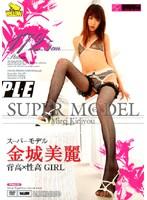 「スーパーモデル 背高×性高GIRL 金城美麗」のパッケージ画像