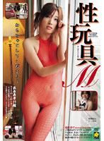 「性玩具M 吉永あき」のパッケージ画像