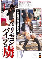 「リモコンバイブの虜 4 麻生岬 須藤あゆみ」のパッケージ画像