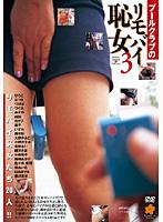 「プールクラブのリモバイ恥女3」のパッケージ画像