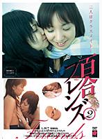 「百合フレンズ2 雨宮せつな 斉藤めぐみ」のパッケージ画像