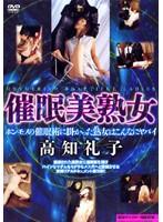 「催眠美熟女 高知礼子」のパッケージ画像