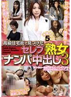 「高級住宅街で見つけたセレブ熟女ナンパ中出し 3」のパッケージ画像