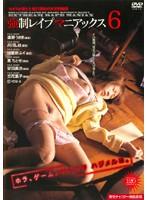 「強制レイプマニアックス 6」のパッケージ画像