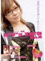 「ビジョ×2メガネ vol.2」のパッケージ画像