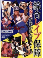 「綜合レイプ保障 女警備員が襲われた!!」のパッケージ画像