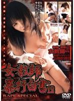 「女教師暴行白書 12」のパッケージ画像