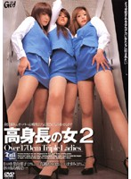 「高身長の女 2」のパッケージ画像