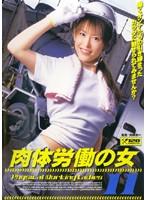 肉体労働の女 11