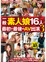 「一般素人娘16人最初で最後のAV出演 3」のパッケージ画像