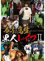 「女子校生黒人レ○プ II」のパッケージ画像