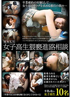 「【職権乱用】女子校生猥褻進路相談」のパッケージ画像