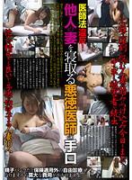 「医師法違反!他人の妻を寝取る悪徳医師の手口」のパッケージ画像