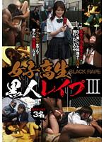 「女子校生黒人レ○プ III」のパッケージ画像