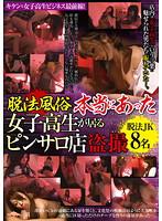 「脱法風俗 本当にあった女子校生が居るピンサロ店盗撮」のパッケージ画像