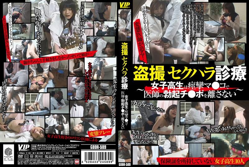 [GODR-589] 盗撮セクハラ診療 ~女子校生は痙攣マ●コで医師の勃起チ●ポを離さない~