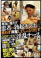 「本当に居た!!患者の勃起チ●ポに思わず興奮してしゃぶりだす淫乱ナース」のパッケージ画像