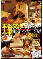 三行広告で見た本番交渉を断れない人妻派遣マッサージ店盗撮 8