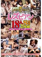「SUPER BEST OF レズビアン18人 8時間2枚組」のパッケージ画像