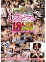 SUPER BEST OF レズビアン18人 8時間2枚組