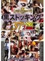SUPER BEST OF 黒ストッキング37人 8時間2枚組
