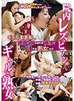 「院内レズビアンギャルと熟女 ギャル看護婦の誘惑に耐えきれず絶頂に達する熟女たち」のパッケージ画像