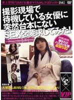 「撮影現場で待機している女優に突然台本にないSEXを要求してみた!」のパッケージ画像