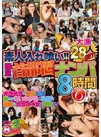 「素人入れ喰い!!【限定】首都圏ナンパ8時間6」のパッケージ画像