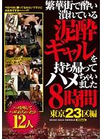 「繁華街で酔い潰れている泥酔ギャルを持ち帰ってハメちゃいました8時間 東京23区編」のパッケージ画像
