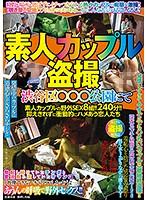 「素人カップル盗撮渋谷区○○○公園にて」のパッケージ画像