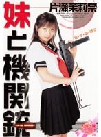 「妹と機関銃!! 片瀬茉莉奈」のパッケージ画像