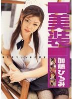 「美装 加藤ひろみ」のパッケージ画像