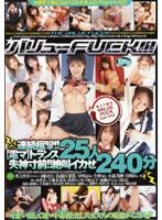 バリューFUCK!! 連続痙攣!!【電マ】トランス25人 失神寸前!!絶叫イカせ240分