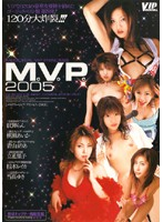 「M.V.P.2005」のパッケージ画像