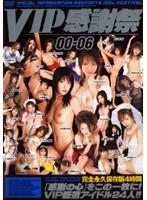 「VIP感謝祭 00-06」のパッケージ画像