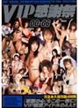 VIP感謝祭 00-06