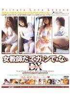 「女教師だってガマンできないDX [VOL.1to4]」のパッケージ画像