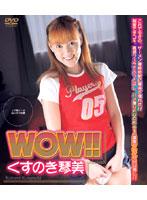 「WOW!!くすのき琴美」のパッケージ画像