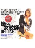 「憧れの女教師 DELUXE」のパッケージ画像