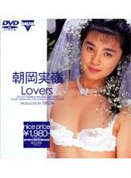 「朝岡実嶺 Lovers」のパッケージ画像