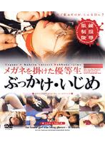 「メガネを掛けた優等生 ~ぶっかけ・いじめ~」のパッケージ画像