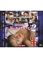 「メガネを掛けた優等生 〜ぶっかけ・いじめ〜 2」のパッケージ画像