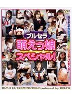 「ブルセラ萌えっ娘スペシャル!」のパッケージ画像