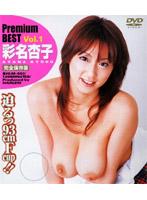「Premium BEST VOL.1 彩名杏子」のパッケージ画像