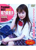 Premium BEST VOL.4 姫野愛里沙