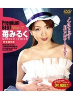 「Premium BEST VOL.7 苺みるく」のパッケージ画像