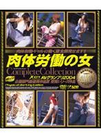 「肉体労働の女 complete collection」のパッケージ画像