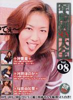 「年齢別SEX大全 VOL.8」のパッケージ画像