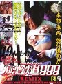 痴漢鉄道999 REMIX 8